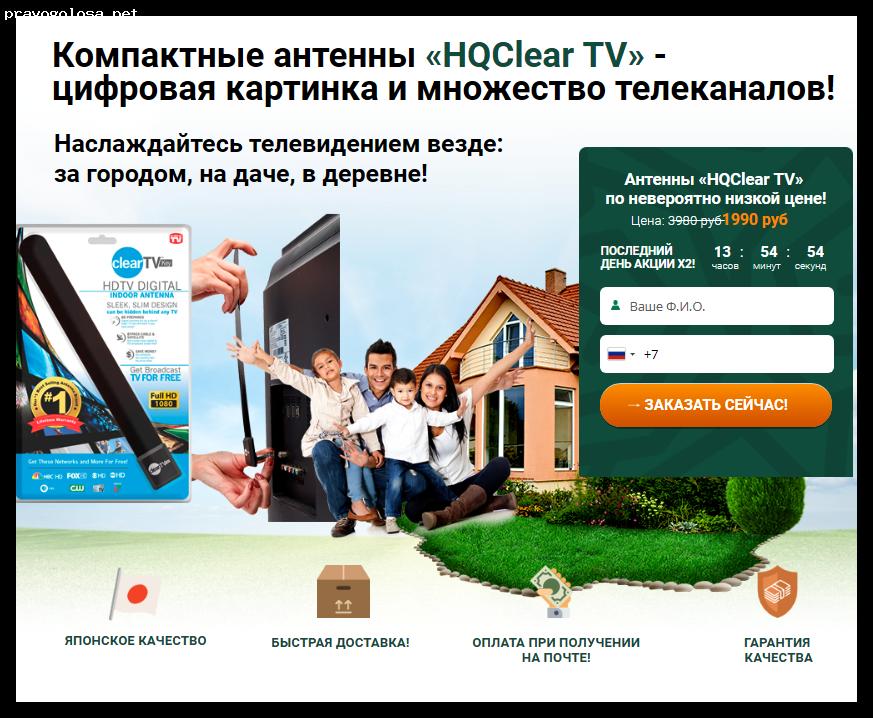 Отзыв на Антенна  «HQCLEAR TV»