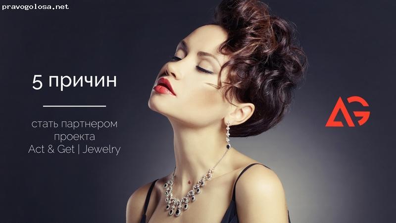 Отзыв на Act & Get | Jewelry