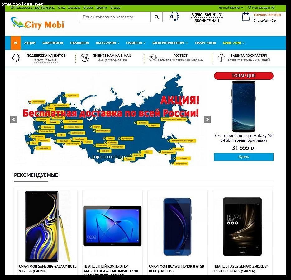 Отзыв на city-mobi.ru