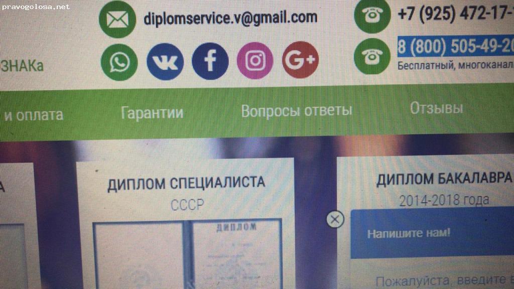 Отзыв на Сайты Мошенников продающие левые дипломы об образовании 8-925-733-41-89; getdiplom.com; kupit-diplom