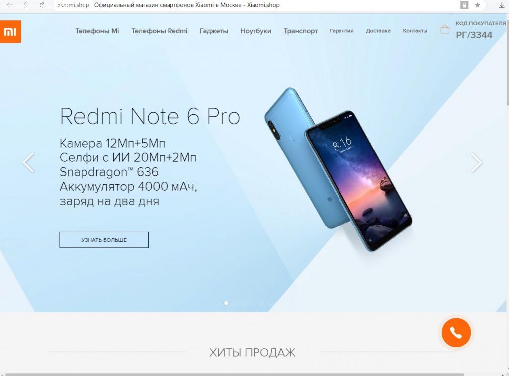 Официальный Магазин Xiaomi В Москве Отзывы