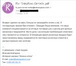 kolesaoptom.com МОШЕННИКИ