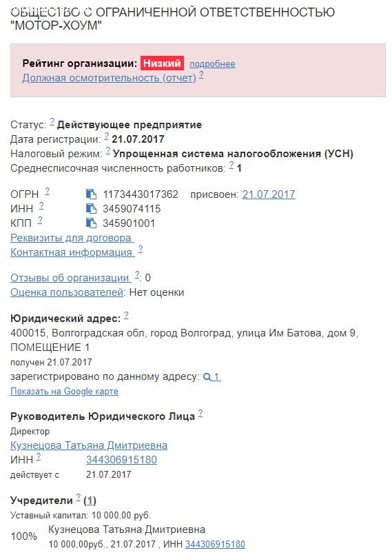 Отзыв на МОТОР-ХОУМ  МОТОР-ПОИНТ