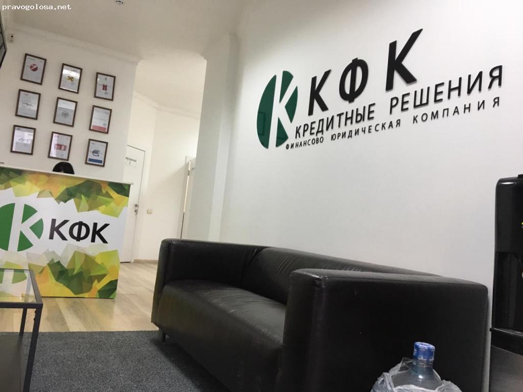 Отзыв на КФК Кредитные Решения