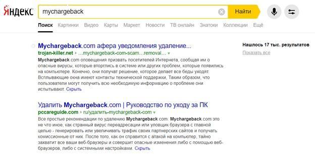 Отзыв на MyChargeback