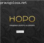 ООО «Норо» отзывы