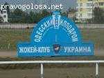 Одесский ипподром