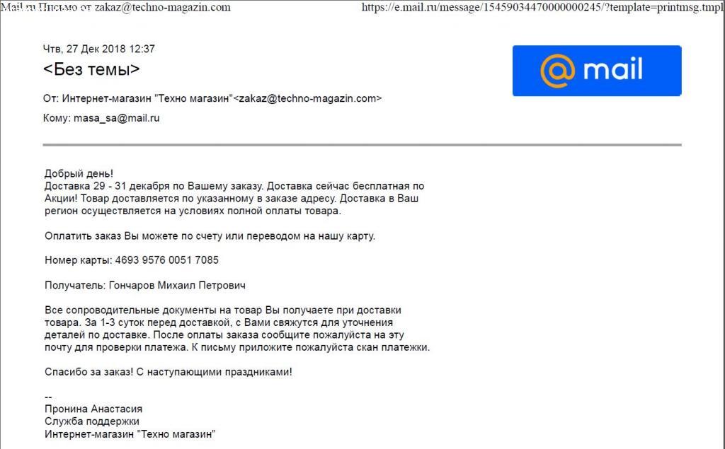 "Отзыв на Интернет-магазин ""Техно магазин"" (techno-magazin.com)"