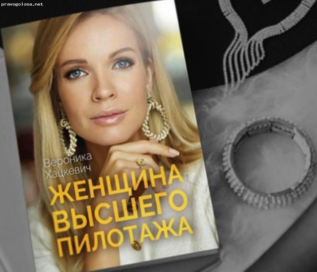 """Отзыв на Книга Вероники Хацкевич """"Женщина высшего пилотажа"""""""
