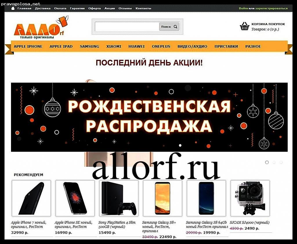 Отзыв на allorf.ru