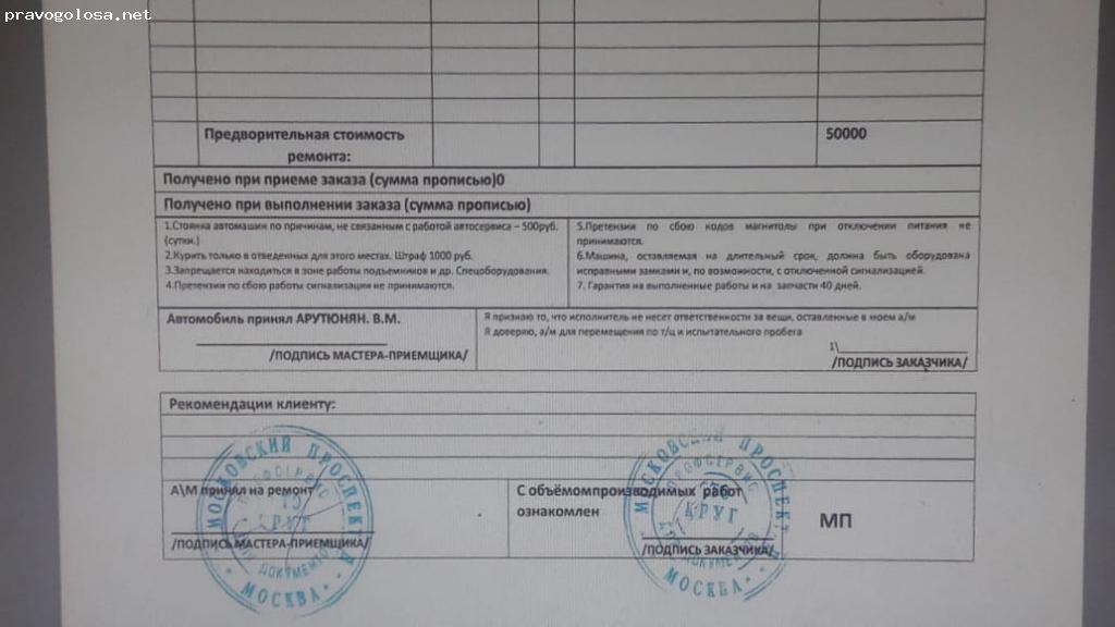 Отзыв на АВМ МОТРС. ИП Арутюнян Вагинак Меликович