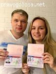 Второй Паспорт отзывы