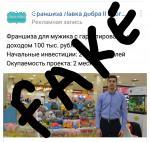 """Франшиза """"Лавка Добра"""" отзывы"""