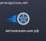 Интернет-магазин шин и дисков отзывы