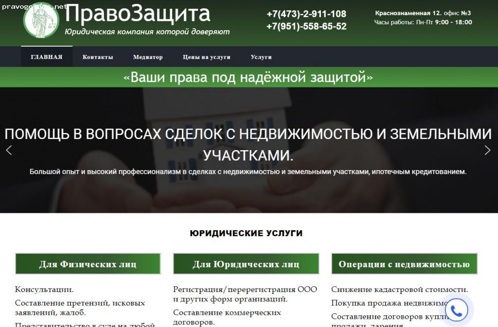 Отзыв на ЮК ПравоЗащита ИП Еремина Наталья Владимировна