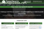 ЮК ПравоЗащита ИП Еремина Наталья Владимировна отзывы