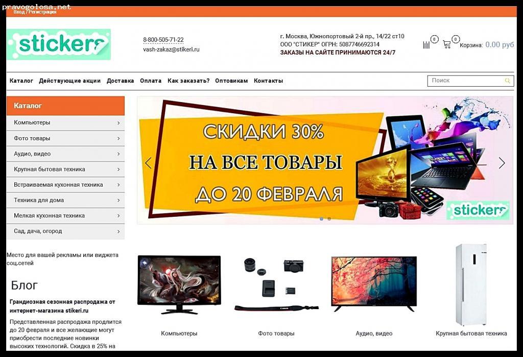 Отзыв на stikeri.ru