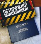 Мошенники 8(800) 511-45-22, +7 926 363-90-30, any.diploma2000@gmail.com отзывы