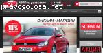 avto-na-kolesah.ru НЕ РЕКОМЕНДУЕМ