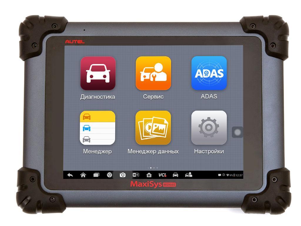 Отзыв на Autel MaxiSys MS908S PRO
