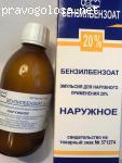 Эмульсия Бензилбензоата ФНПП ЗАО Ретиноиды отзывы
