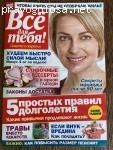 """Журнал """"Все для тебя"""" - издательский дом """"Пресс-Курьер"""" отзывы"""