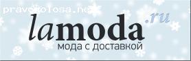 Отзыв на Интернет магазин lamoda.ru