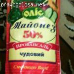 Майонез Олис 50% отзывы