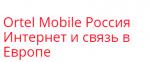 Ortel Mobile отзывы