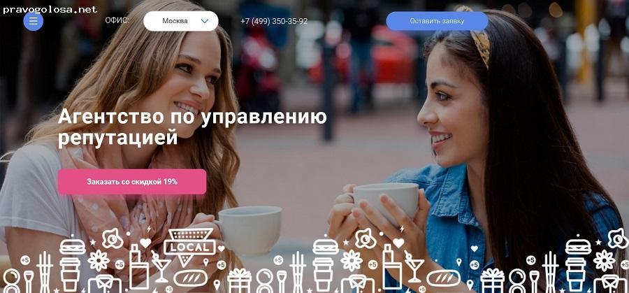 Отзыв на brandandface.com отзывы под заказ. Агенство по управлению репутацией