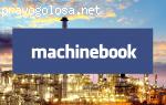 Интернет-площадка Machinebook отзывы