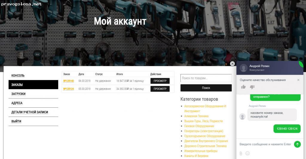 Отзыв на electroz.ru
