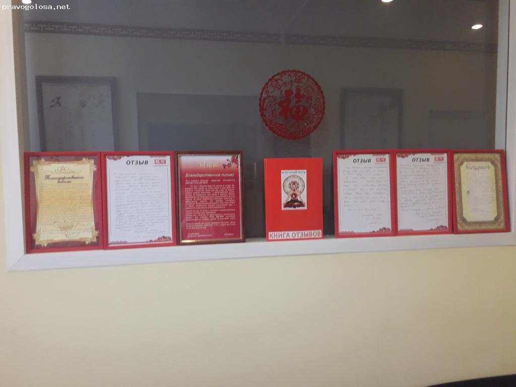 """Отзыв на Центры Китайской Традиционной Медицины """"Млечный Путь"""""""