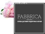 FABBRICA Служба доставки подарочных корзин отзывы