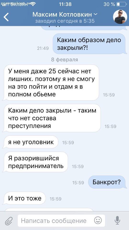 Отзыв на Максим Котловкин не возвращает деньги