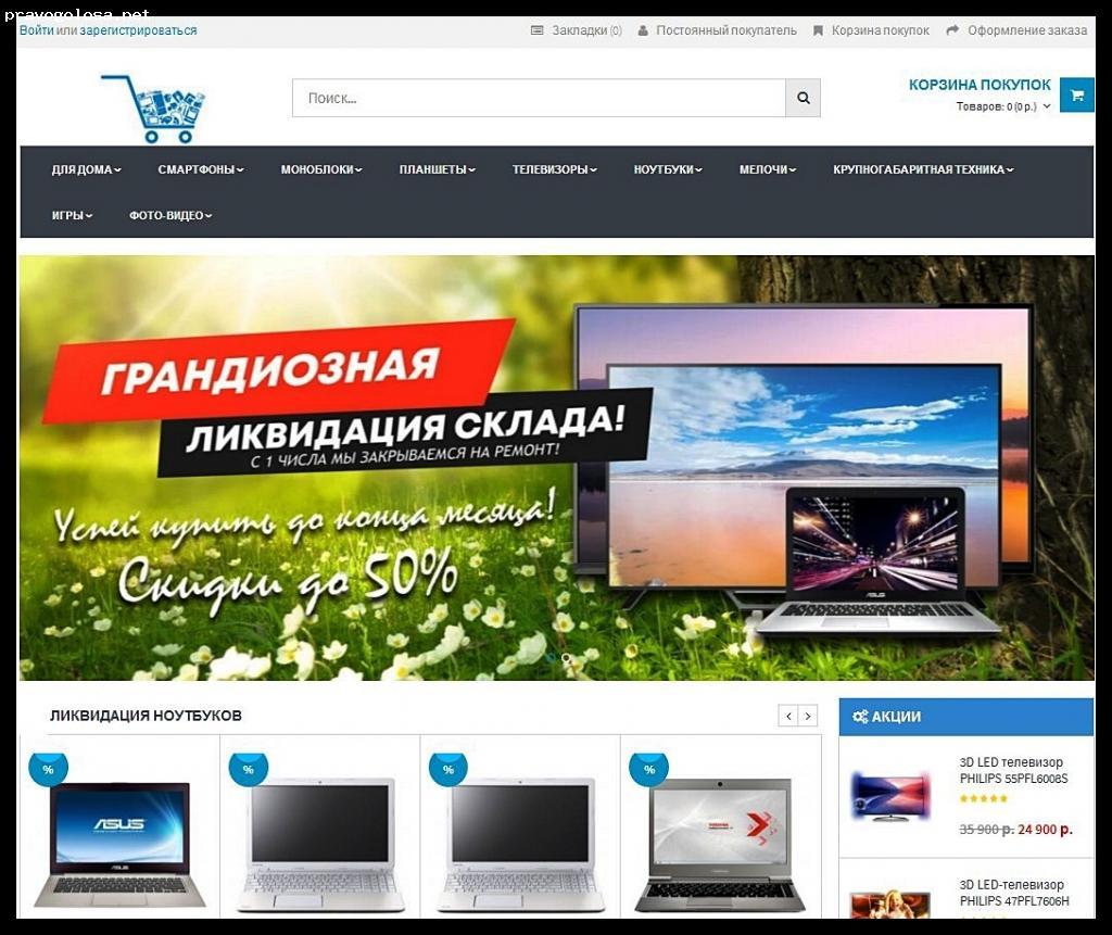 Отзыв на televizor-noutbuki.ru