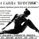 """Школа танца """"Престиж"""" г. Черкассы"""