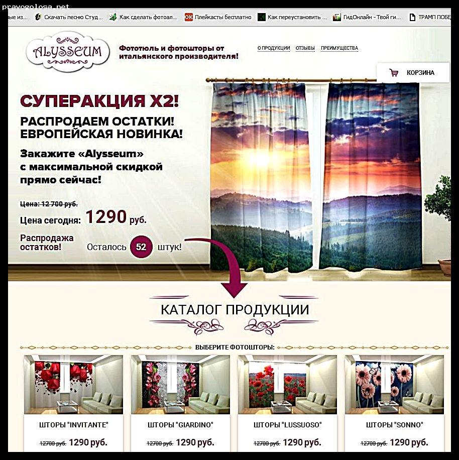 Отзыв на textlile-for-home.ru