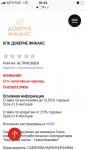 """КПК """"ДОВЕРИЕ ФИНАНС"""" отзывы"""