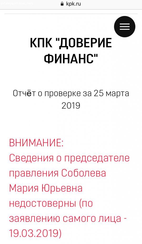 """Отзыв на КПК """"ДОВЕРИЕ ФИНАНС"""""""