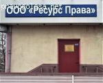 """Юридическая компания """"Ресурс Права"""""""