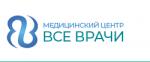 """ООО МЕДИЦИНСКИЕ ЦЕНТРЫ """"Все Врачи"""" отзывы"""