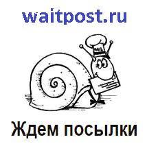 Отзыв на waitpost.ru - Сервис отслеживания почтовых отправлений