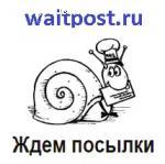 waitpost.ru - Сервис отслеживания почтовых отправлений отзывы
