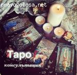 Гадание на катрах Таро отзывы