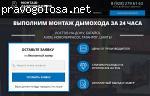 Монтаж, установка дымоходов и продажа комплектующих компания Огниво Дон http://монтаж-дымоходов.рф/ отзывы