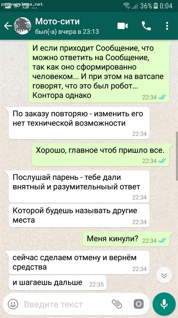 Отзыв на мото-сити.рф