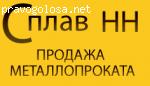 """ООО """"СПЛАВ НН"""" отзывы"""