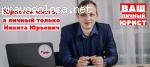 юрист Бельнов Никита Юрьевич отзывы