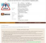Фабрика Требити в черном списке работодателей на сайте work-info.name